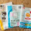 パン袋とセリアのキッチンポリとダイソーの抗菌冷凍用ポリ袋