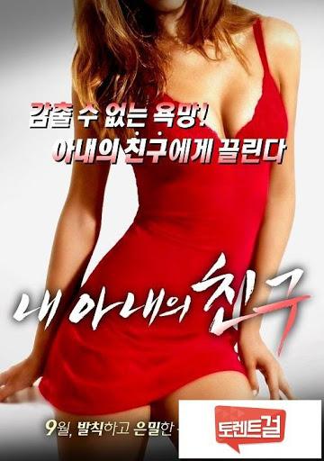 [เกาหลี 18+] My Wife's Friend (2016) [Soundtrack ไม่มีบรรยายไทย]
