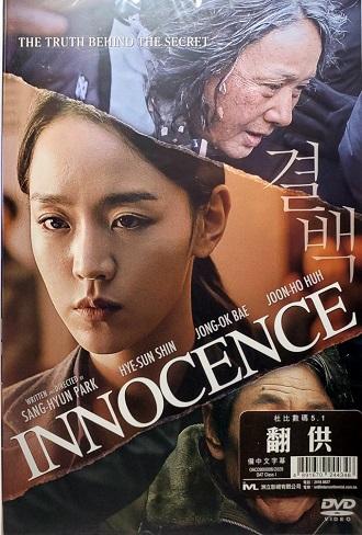 Innocence 2020 Hindi Dual Audio Complete Download 480p & 720p