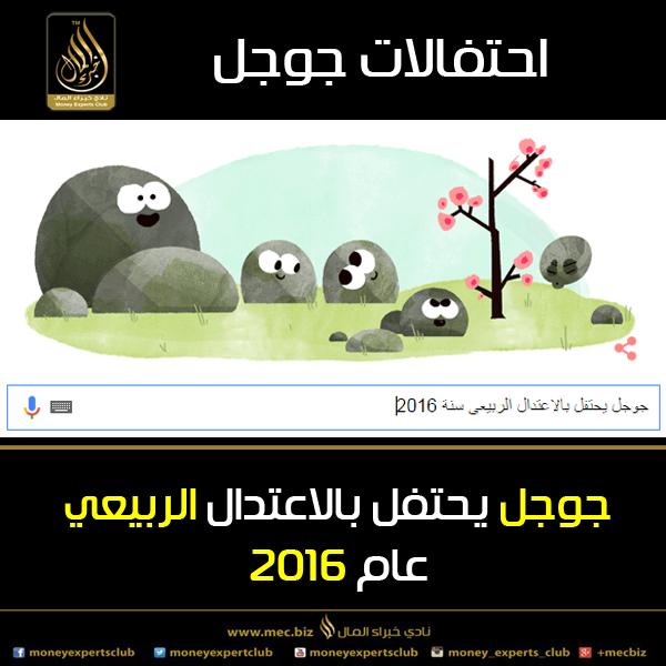 جوجل يحتفل بالاعتدال الربيعي 2016 %D8%AC%D9%88