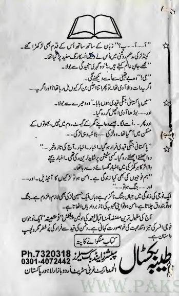 Parosan Complete By Amna Iqbal Ahmed