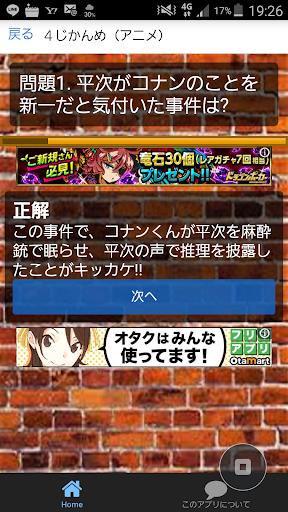 玩免費娛樂APP|下載クイズfor名探偵コナン!アニメ検定 app不用錢|硬是要APP