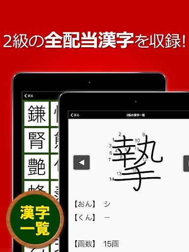 無料教育Appの漢検2級 無料!漢字検定問題集|記事Game