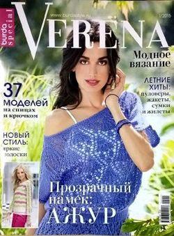 Читать онлайн журнал<br>Verena №1  2015. Спецвыпуск<br>или скачать журнал бесплатно