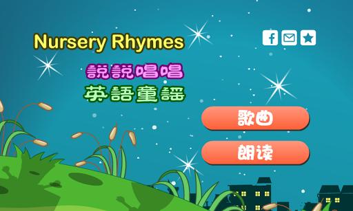 英语童谣Nursery Ryhmes动画视频朗读+歌唱精简版