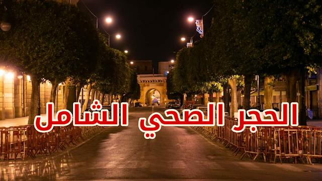 عاجل: فرض حظر الجولان الشامل وغلق المساجد والمؤسسات التربوية بهذه المناطق