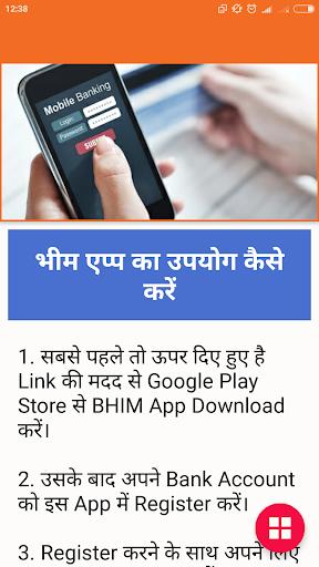 財經必備免費app推薦|भीम एप्प गाईड BHIM guide線上免付費app下載|3C達人阿輝的APP