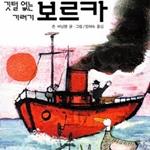2015년 10월 이달의 그림책_깃털 없는 기러기 보르카