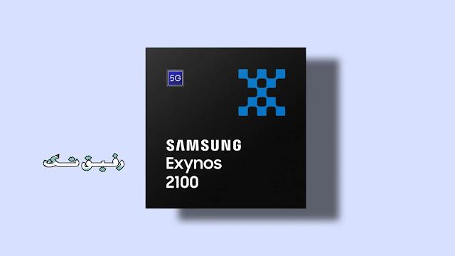 مواصفات ومميزات معالج سامسونج  Exynos 2100: اكسينوس 2100 الجديد