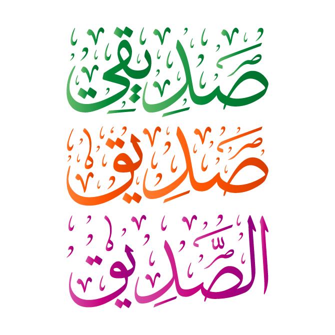 Friend arabic calligraphy illustration vector eps download alsadiq arabian islam muslim arabs design graphic font text isolated type art arab Web sadiq family
