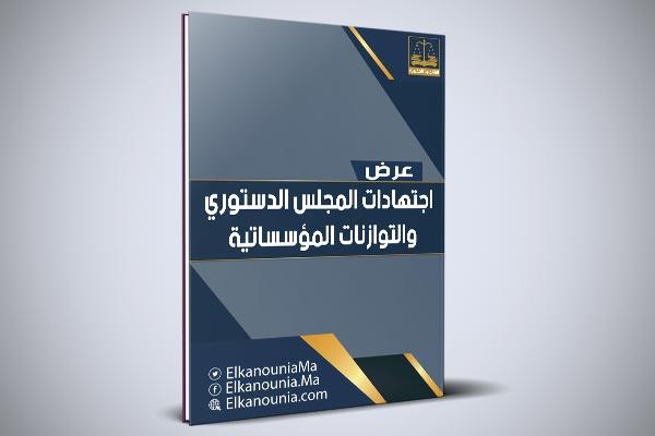 اجتهادات المجلس الدستوري والتوازنات المؤسساتية PDF