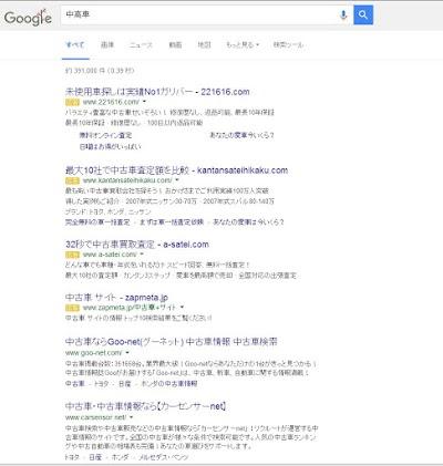 google japan ads.JPG