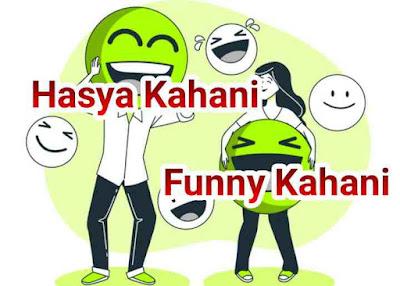Hasya Kahani | Funny Kahani |