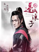 Border Town Prodigal 2016 China Drama