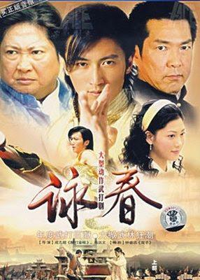 Вин Чунь (2007) B6efad782884c2aeadb3a822741636f0