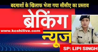 सहरसा।21 बदमाशों के खिलाफ एसपी ने भेजा सीसीए थ्री का प्रस्ताव