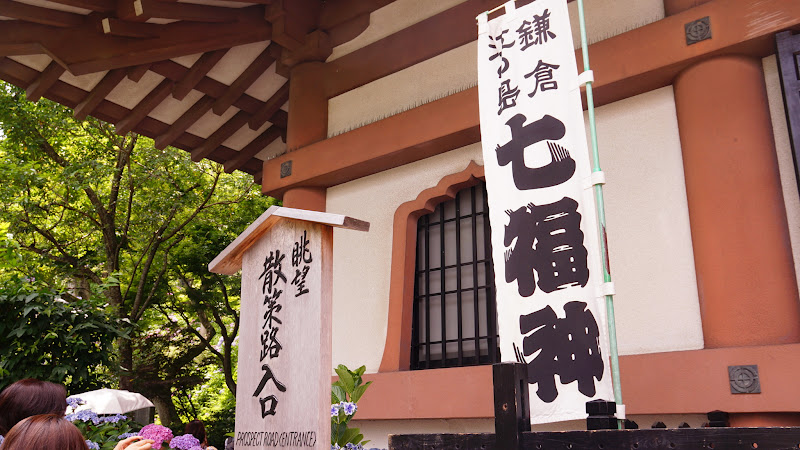 鎌倉 長谷寺 あじさい 写真1