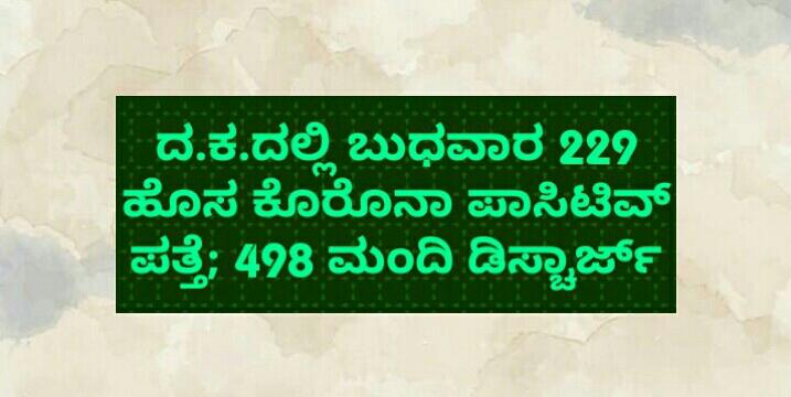 ದ.ಕ.ದಲ್ಲಿ ಬುಧವಾರ 229 ಹೊಸ ಕೊರೊನಾ ಪಾಸಿಟಿವ್ ಪತ್ತೆ; 498 ಮಂದಿ ಡಿಸ್ಚಾರ್ಜ್