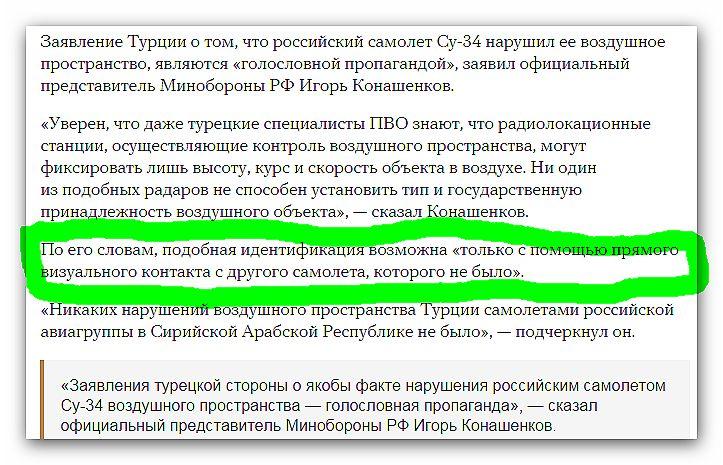 """""""Костя Сапрыкин"""" из МО России"""