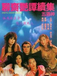 Erotic Ghost Story 2 -  Liêu Trai Chí Dị 2