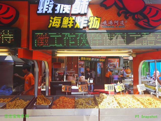 鹿港阿道虾猴酥海鲜炸物