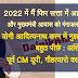 """हिन्दू महंत से इतनी घृणा, अखिलेश यादव बोला """"2022 में CM आवास गंगाजल से धुलवा दूंगा"""""""