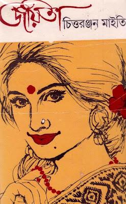 Joyeeta - Chittaranjan Maiti