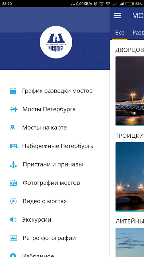 Мосты Петербурга- screenshot