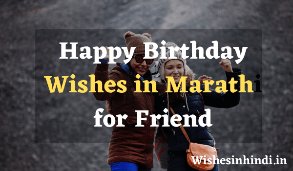 Happy Birthday Wishes in Marathi for Friend 2021