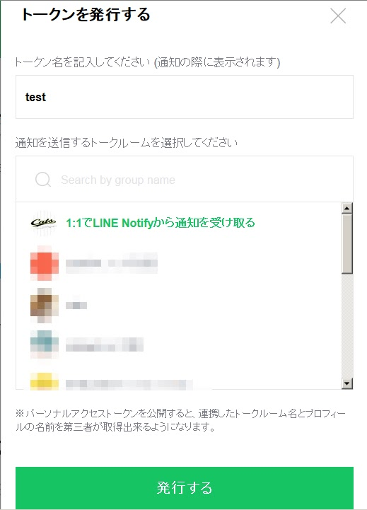line_notify1.png