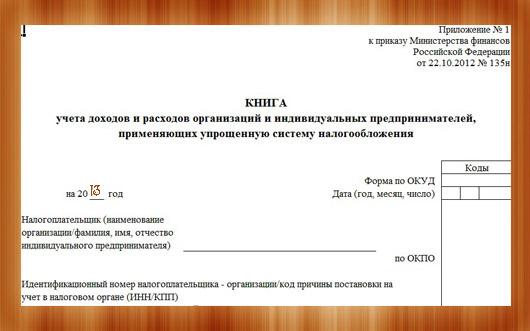 Бухгалтерия для ип книга бухгалтерское сопровождение крым