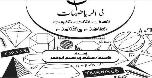 تحميل مذكرة تفاضل وتكامل للصف الثالث الثانوي 2021 pdf للأستاذ هشام أبو قمر