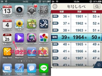 iOS 5では「年号調べ」のアイコンが平成25年のまま