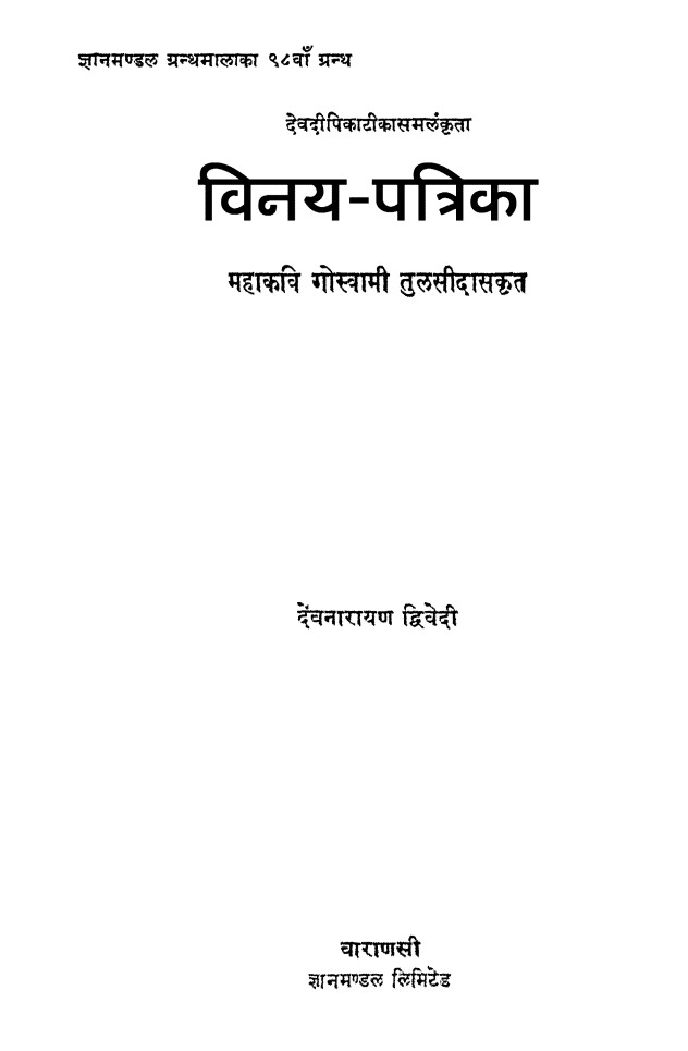 Vinaya-Patrika Mahakavi Goswami Tulasidas Krit (विनय पत्रिका)
