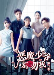 Master Devil Do Not Kiss Me Season 2 China Web Drama