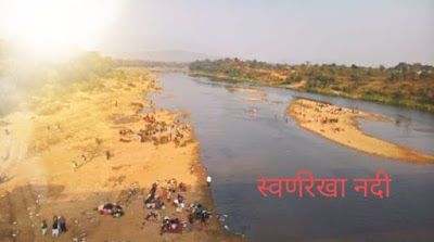 स्वर्णरेखा नदी   भारत के इस नदी में बहता है सोना