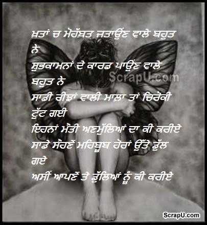 Punjabi sad pics & Punjabi sad images 2