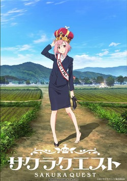 sakuraquest_visual