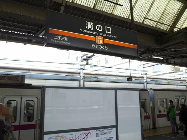 東急東横線、大井町線、溝の口駅ホームの駅名看板