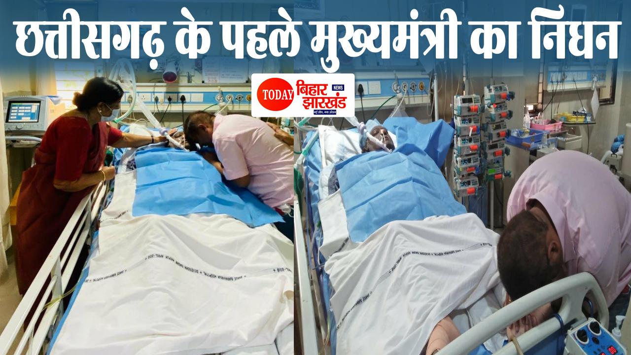 बड़ी ख़बर: छत्तीसगढ़ के पूर्व मुख्यमंत्री अजीत जोगी का निधन, लंबे समय से थे बीमार
