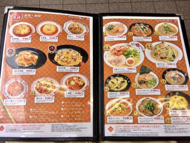 餃子の王将の単品メニュー1。ご飯物、麺もの