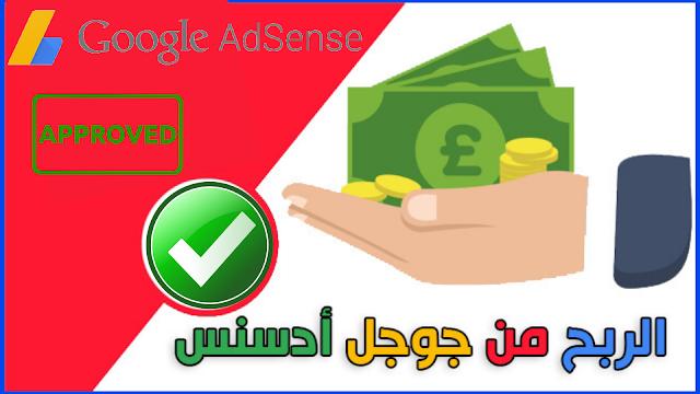ما هى الشروط المطلوبة لقبول موقعك الألكتروني في جوجل أدسنس  | الربح من جوجل ادسنس