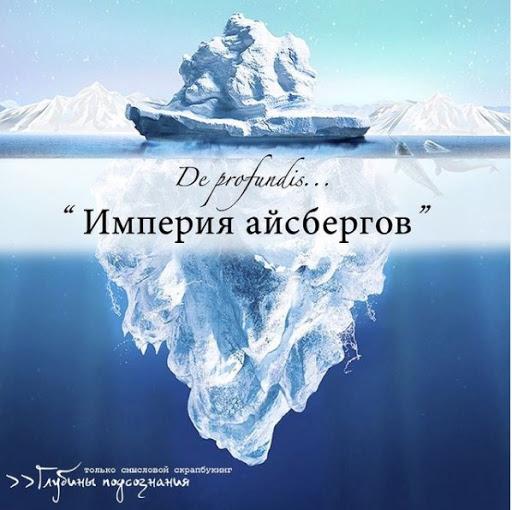 Империя айсбергов 31/07