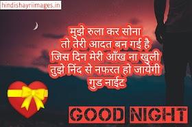 Good Night Quotes Hindi Smsawesome Good Night Quotes In Hindi