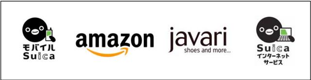 AmazonでSuicaが利用可能に