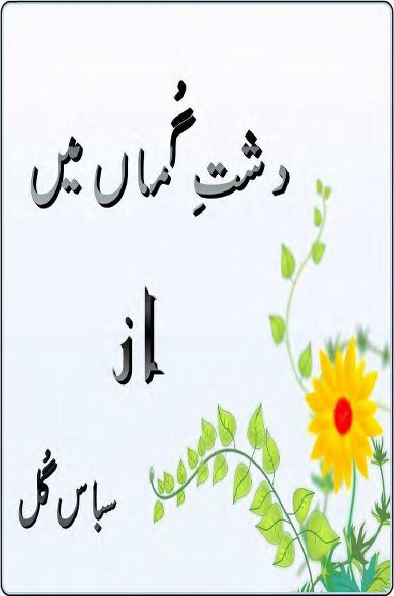 Dasht-e-gumaan is a very well written complex script novel which depicts normal emotions and behaviour of human like love hate greed power and fear, writen by Sabas Gul , Sabas Gul is a very famous and popular specialy among female readers