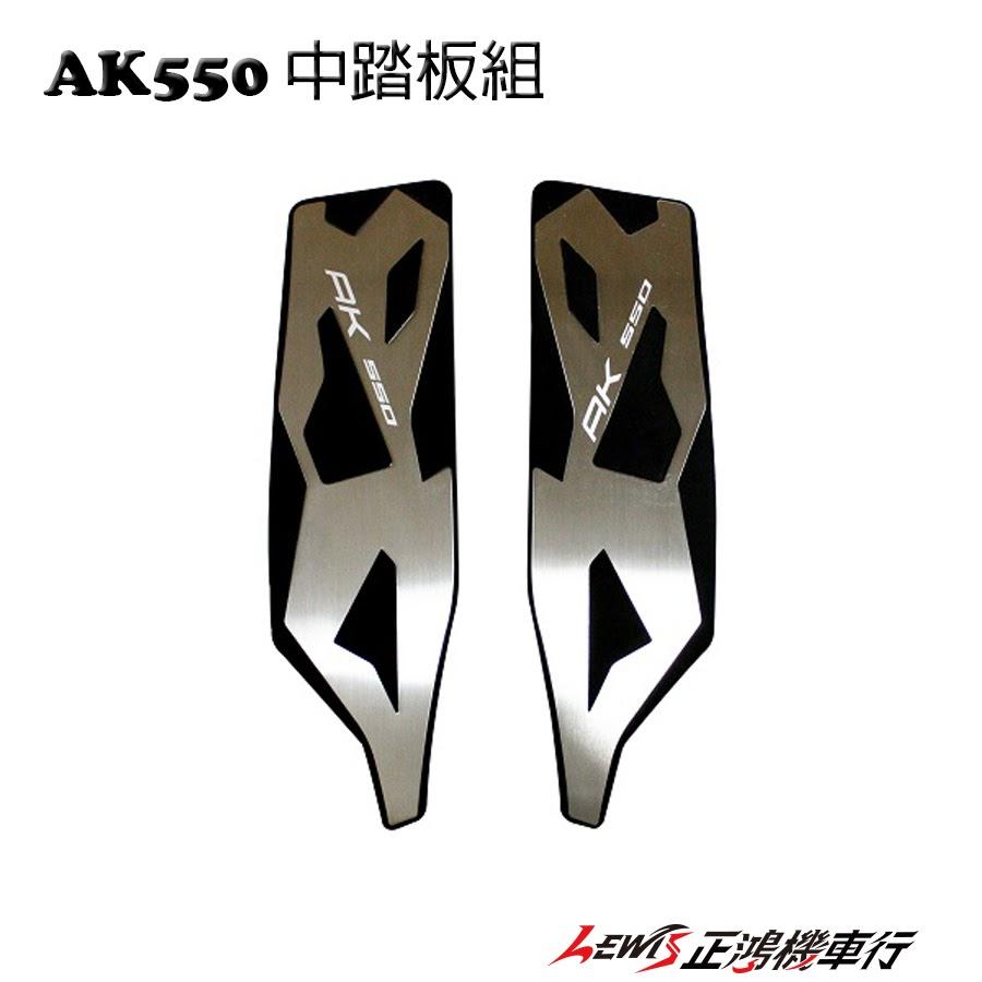 中踏板組 AK550