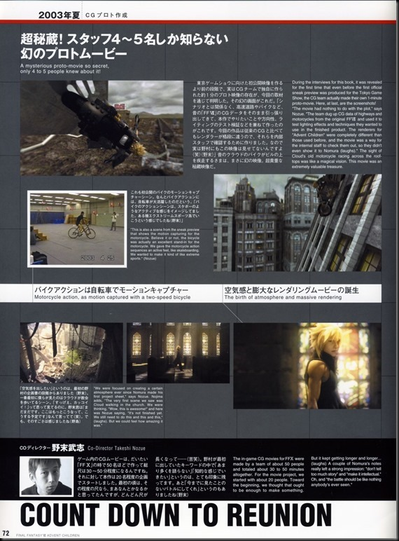 Final Fantasy VII Advent Children -Reunion Files-_854343-0074