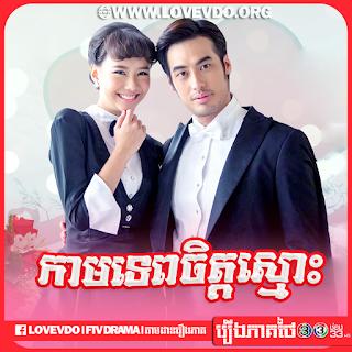 TH - Kam Tep Chit Smos I - [EP.07]