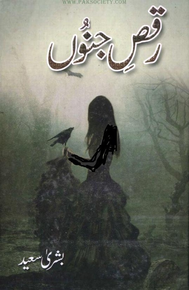 Raqse E Junoon Complete Novel By Bushra Saeed